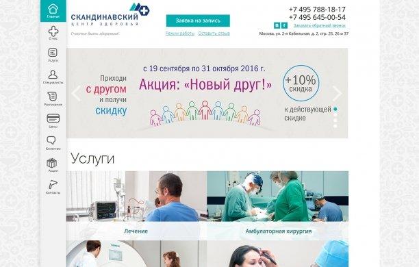 Центр здоровья